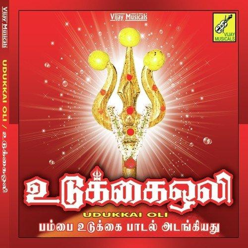 Udukkai Oli by Ramu - Download or Listen Free Only on JioSaavn