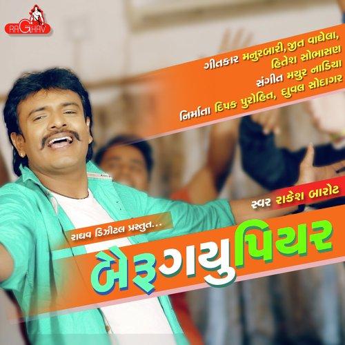 Rakesh Barot 2018 2: Listen To Bairu Gayu Peeyar Songs By Rakesh Barot
