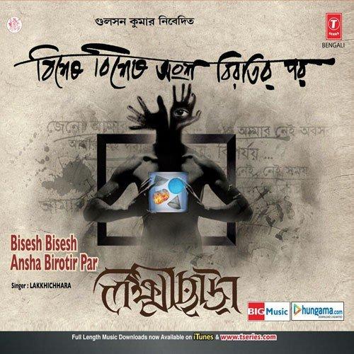 lakkhichhara songs