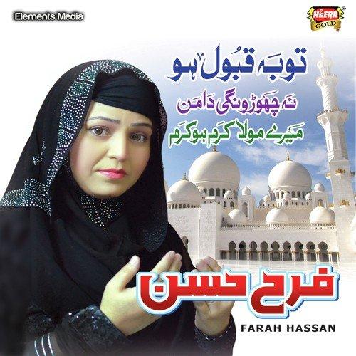 Tauba qabool ho lyrics mahmood ul hassan ashrafi | islamic lyrics.