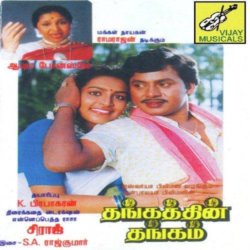 Thangathin-Thangam-Tamil-1990-500x500.jp