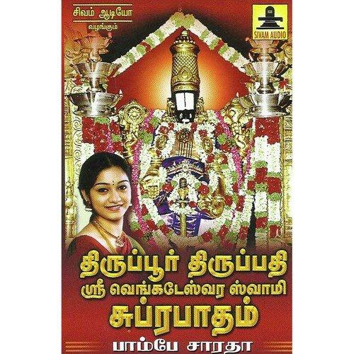 thiruppur thiruppathi sri venkateswara swamy suprabhatham