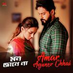 amar mon tor paray unplugged mp3 song download pagalworld