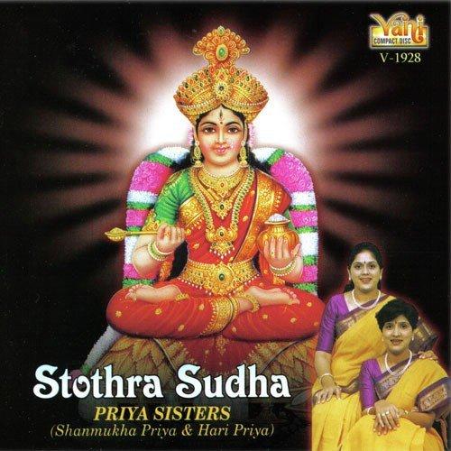 Sri Ashtalakshmi Stothram (Full Song) - Hariprriya