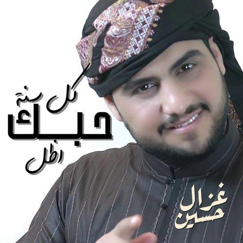 Kol Sana Hebbak (Full Song) - Hussain Ghazal - Download or