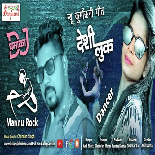 Listen to Desi Look Me Songs by Mannu Rock - Download Desi