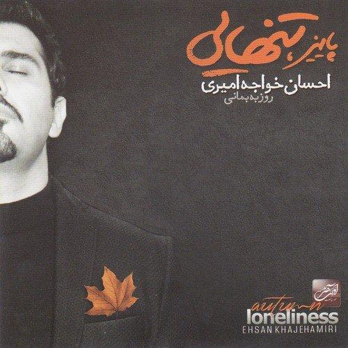 Divoonegi Lyrics - Paeiz, Tanhaei (Autumn, Loneliness