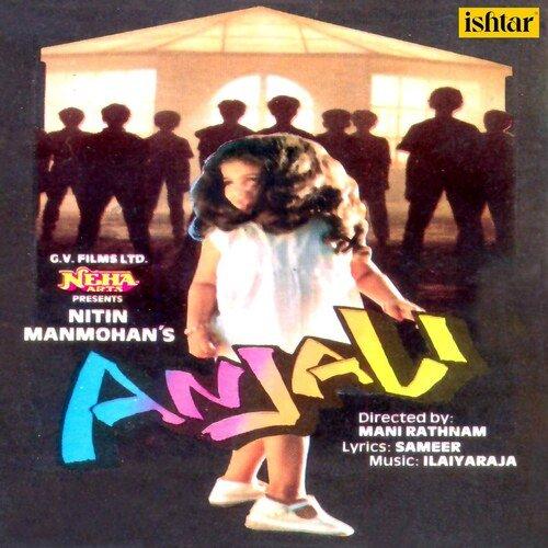 Aayega Aayega 1991