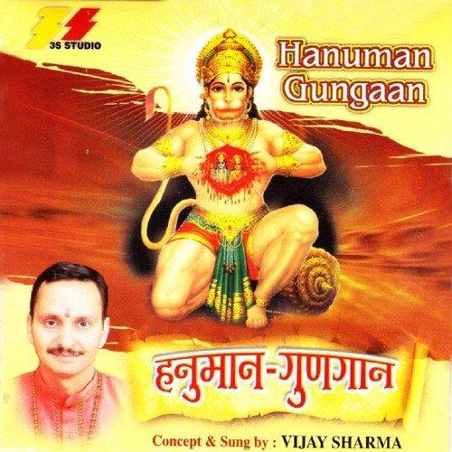 Hanuman Gungaan by Vijay Sharma - Download or Listen Free