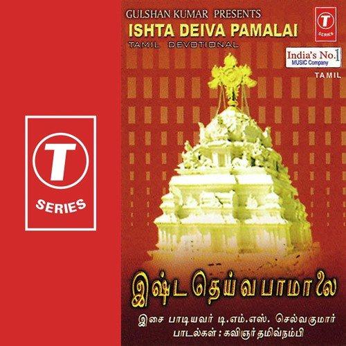 Kulam Kaakkum Song - Download Ishta Deiva Pamalai Song Online Only