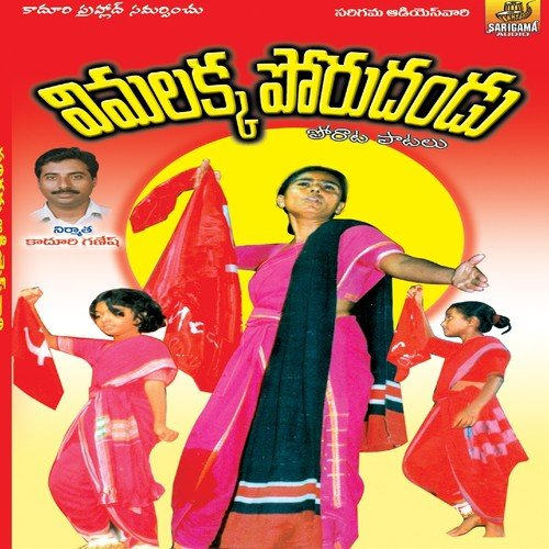 chinni thandri song download mp3