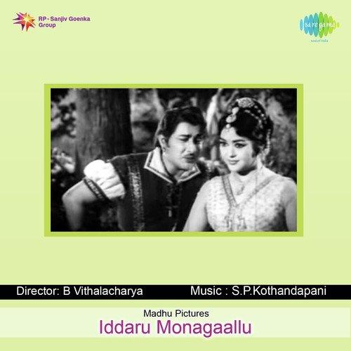 iddaru monagallu telugu movie songs