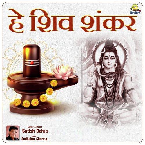 He Shiv Shankar