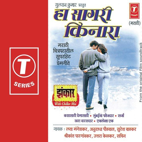 Chimb Pavsan Ran Jhal Song - Download Ha Saagari Kinara