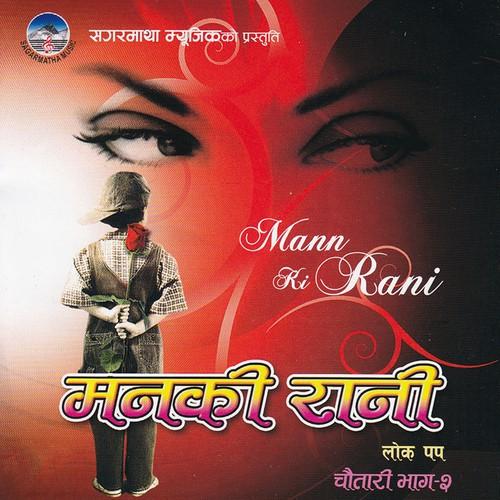 Ananteka mela by ramchandra kafle on amazon music amazon. Com.