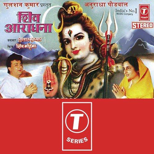 man mera mandir shiv meri pooja mp3 song free download
