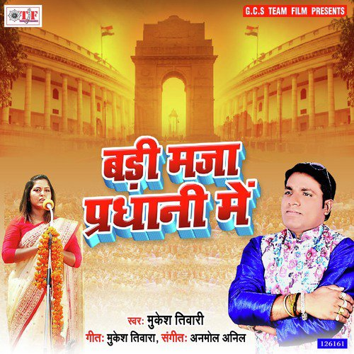Badi Maza Pradhani Me