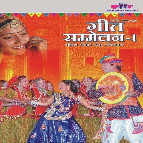 Geet Sammelan Vol. 1 (Mahila Sangeet)