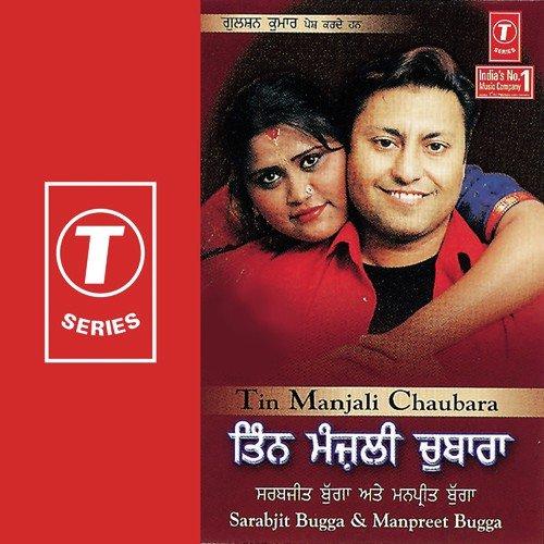 Tin Manjali Chaubara
