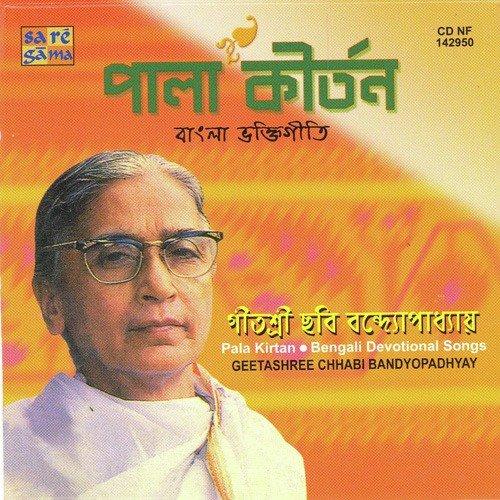 Geetashree Chhabi Banerjee