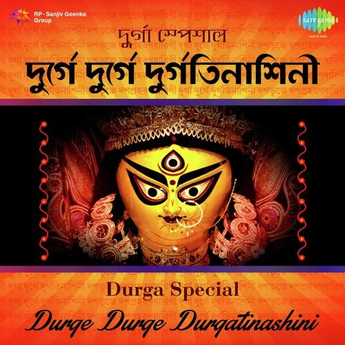 Durga Special - Durge Durge Durgatinashini