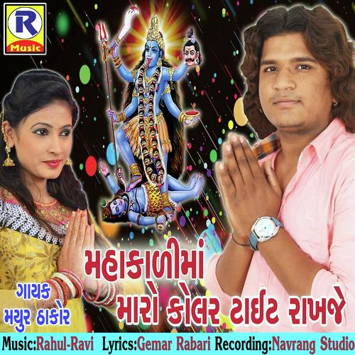 Listen to Mahakali Maa Maro Kolar Tight Rakhje Songs by
