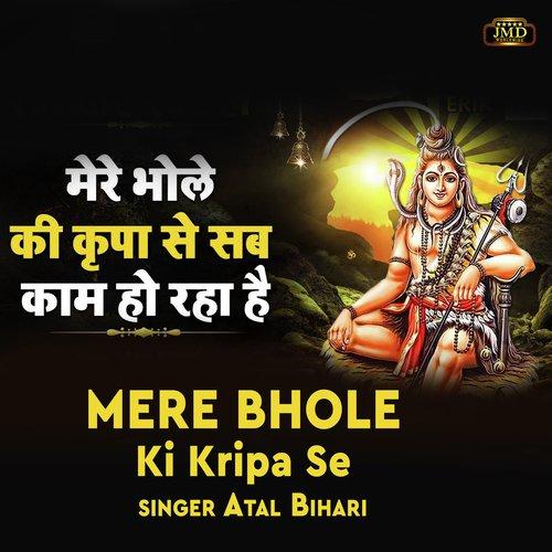 Mere Bhole Ki Kripa Se