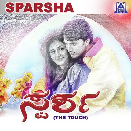 chanda chanda kannada song mp3 download