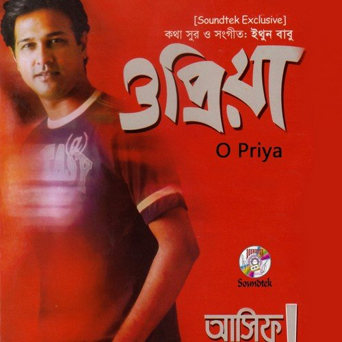Idhayathai thirudathe tamil movie songs | oh priya priya video.