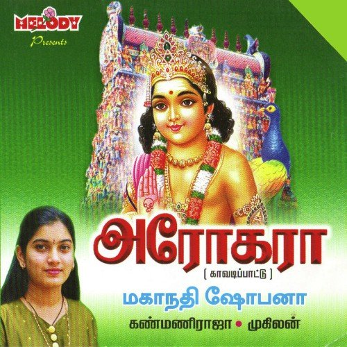 Mahanadhi shobana list for music albums & tracks; download now.