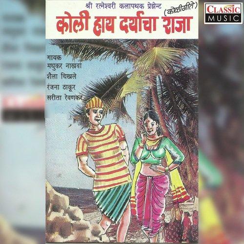 Koli Haay Daryacha Raja