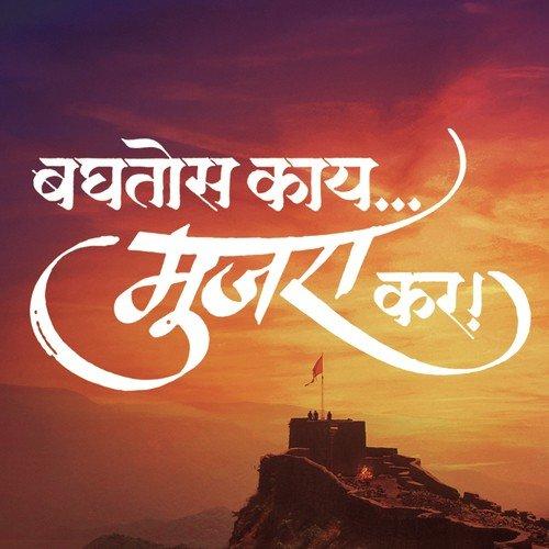 Majhya Raja Ra Song - Download Baghtos Kay    Mujra Kar! Song Online