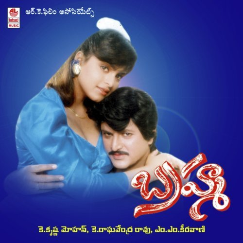 Brahma Songs - Download and Listen to Brahma Songs Online