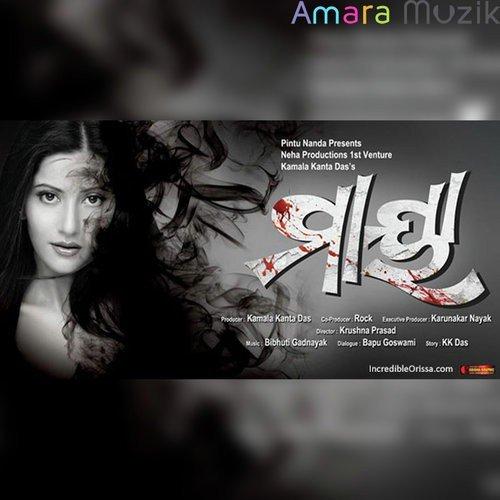 Maya Re Maya Bengali Song Download: Maya By Udit Narayan, Nikhita Das, Bibhuti Gadnaik