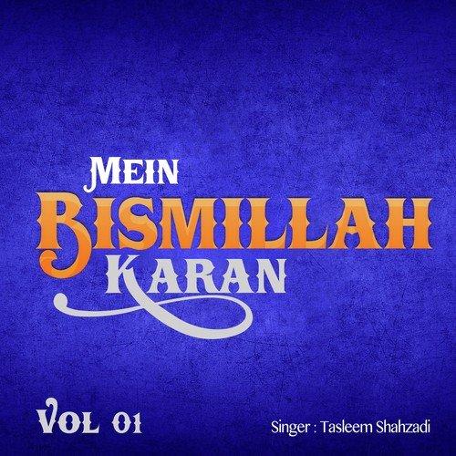 Bismillah karan mp3 download nadeem abbas djbaap. Com.