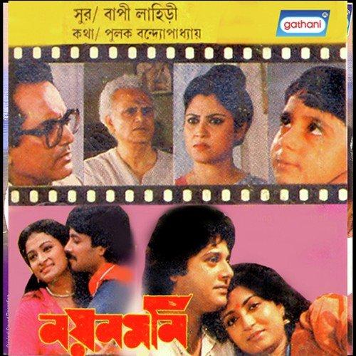 Tumi Amar Nayan Go (Full Song) - Nayan Moni - Download or