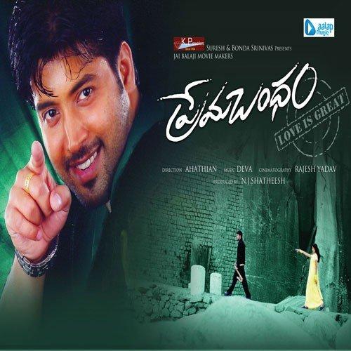Prema telugu movie songs download