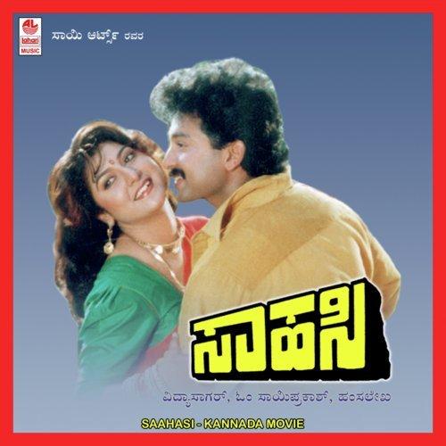 Hasiru Biliya Kesari Jhanda 1 Song Download From Saahasi Jiosaavn