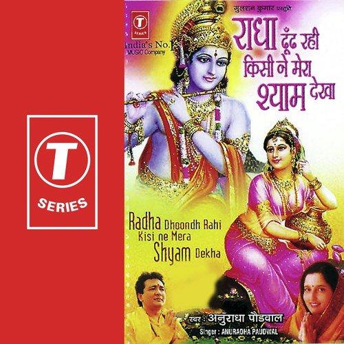 Radha-Dhundh-Rahi-Kisine-Mera-Shyam-Dekh