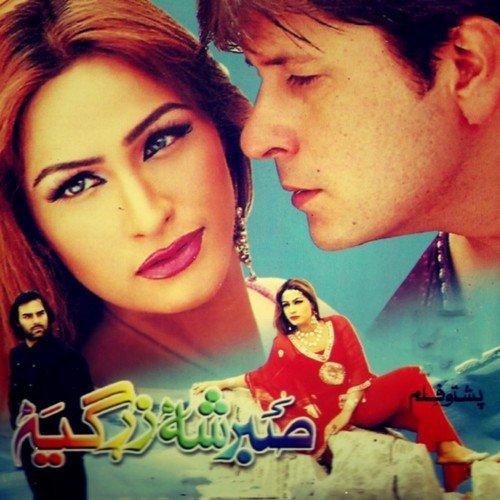 Song Download From Sabar Sha