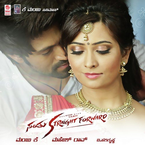 Santhu Straight Forward Songs Download And Listen To Santhu