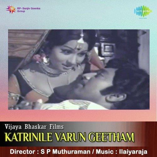 Oru Vanavil Pole Song - Download Katrinile Varun Geetham