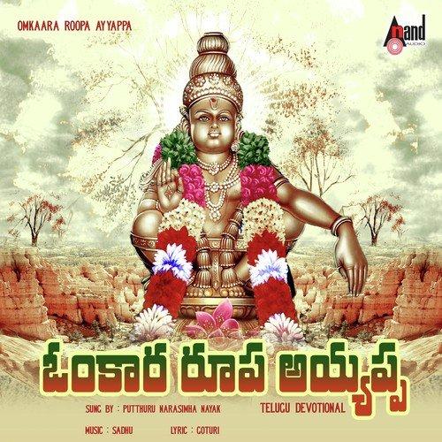 Omkara-Roopa-Ayyappa-Telugu-2002-500x500