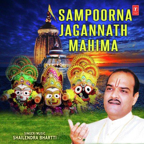 Shri Jagannath Prarthana (Full Song) - Shailendra Bhartti