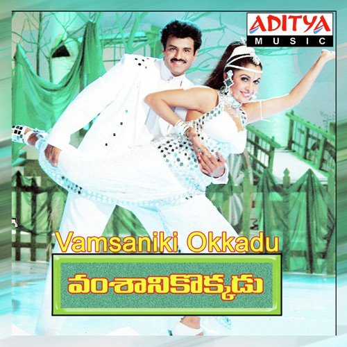Priya Mahasaya Song - Download Vamsaniki Okkadu Song Online