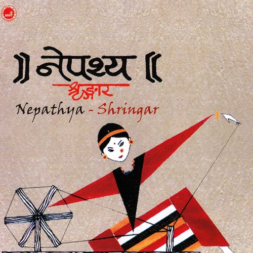 Nepathya for android apk download.