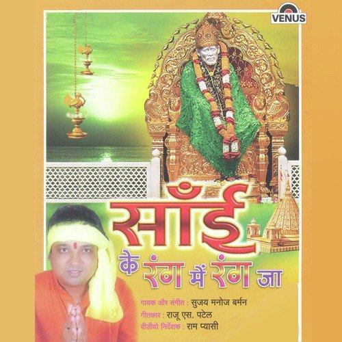 Om Sai Ram Bolo