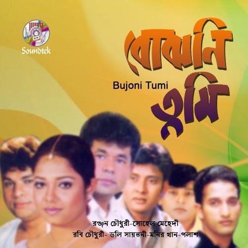 Chole Gecho Bohu Dure Song By Ronjon Chowdhury From Bujoni