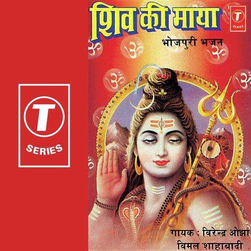 Maya Re Maya Re Bengali Song Download: Download Shiv Ki Maya Song