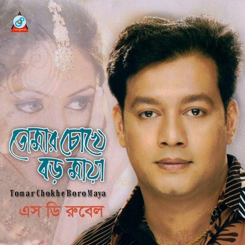 Maya Re Maya Re Bengali Song Download: Abar Dekha Hobe (Full Song)